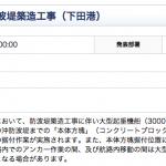 2014年7・8月 伊豆・下田港防波堤築造工事「富士」作業日程