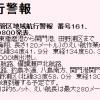 2014年7月16日 東播磨~関門港 「海翔」曳航