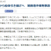 2014年7月 姫路港沖沈船引き揚げ作業