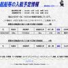 2014年7月2日 10:00 浦賀水道航路にて曳航情報あり