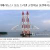 韓国・群長大橋の架橋工事に従事する寄神建設「海翔」