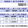 2014年7月4日 21:30 明石海峡にて曳航情報あり