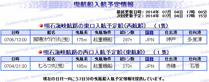 SnapCrab_NoName_2014-7-4_17-9-2_No-00