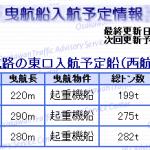 (起重機船まつり!?)2014年7月7・8日 明石海峡にて曳航情報あり